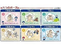 インフル予防に正しい手洗い有効 岡山・財田小で花王が出前 ...